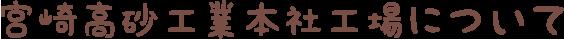 宮崎高砂工業本社工場について